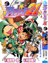 Fanfics de Eyeshield 21